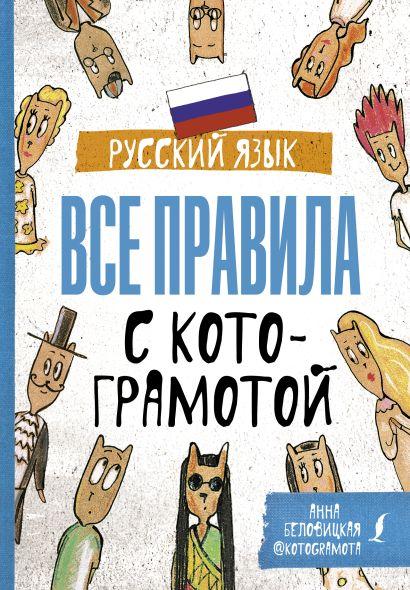 Русский язык. Все правила с котограмотой - фото 1