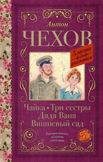А. П. Чехов - Чайка. Три сестры. Дядя Ваня. Вишневый сад обложка книги