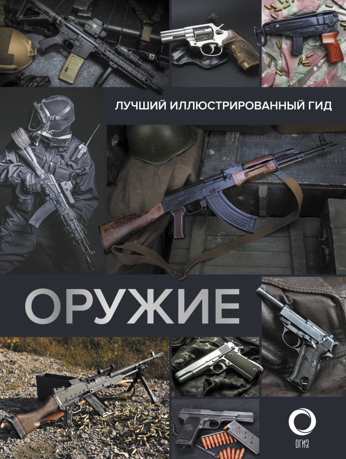 Мерников А.Г. - Оружие. Лучший иллюстрированный гид обложка книги