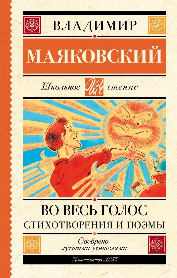 В. В. Маяковский - Во весь голос. Стихотворения и поэмы обложка книги