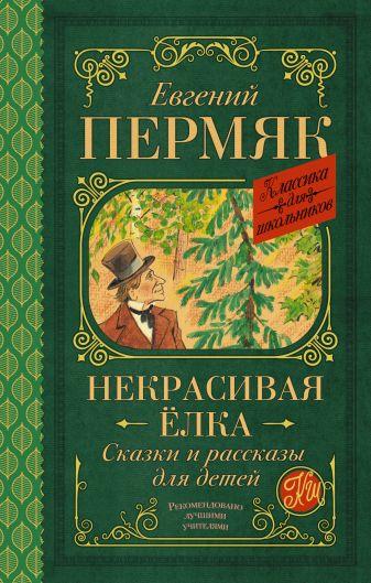 Е. А. Пермяк - Некрасивая елка. Сказки и рассказы для детей обложка книги