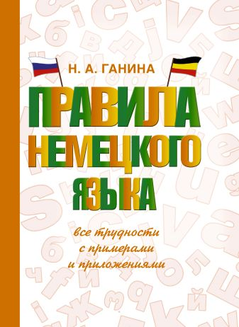 Н. А. Ганина - Правила немецкого языка: все трудности с примерами и приложениями обложка книги