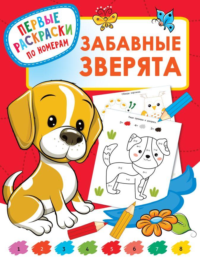 Дмитриева В.Г. - Забавные зверята обложка книги