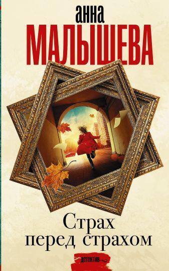 Анна Малышева - Страх перед страхом обложка книги