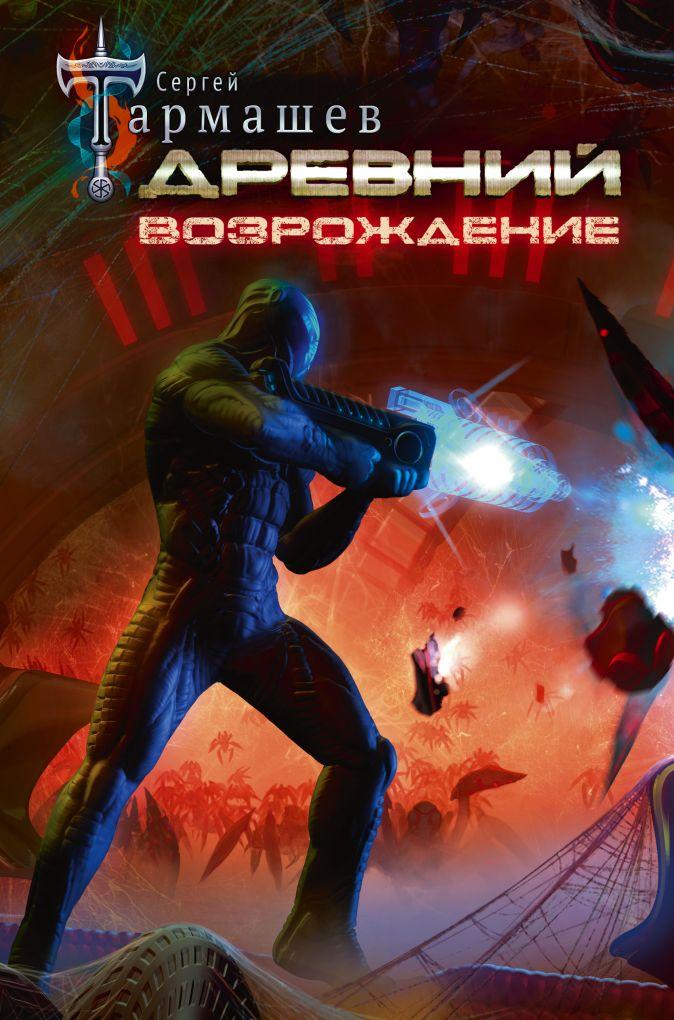 Сергей Тармашев - Древний. Возрождение обложка книги
