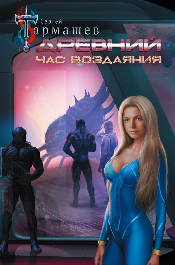 Сергей Тармашев - Древний. Час воздаяния обложка книги
