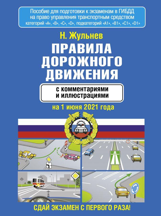 Жульнев Н.Я. - Правила дорожного движения с комментариями и иллюстрациями на 1 июня 2021 года обложка книги