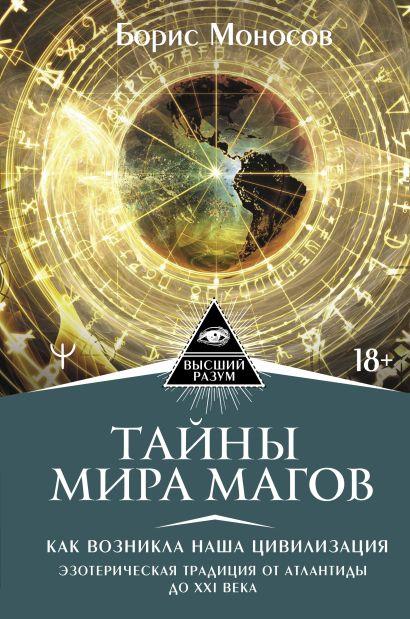 Тайны мира Магов. Как возникла наша цивилизация. Эзотерическая традиция от Атлантиды до XXI века - фото 1