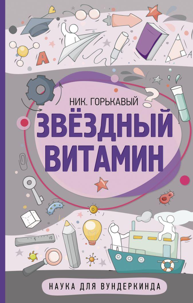 Ник Горькавый - Звездный витамин обложка книги
