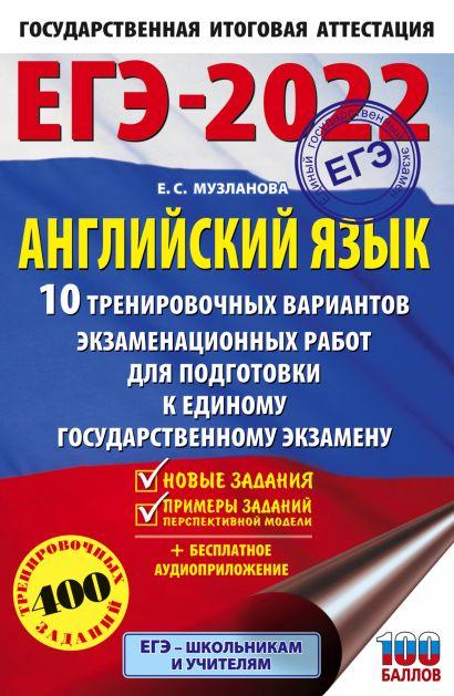 ЕГЭ-2022. Английский язык (60x90/16). 10 тренировочных вариантов экзаменационных работ для подготовки к единому государственному экзамену - фото 1