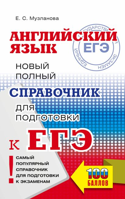 ЕГЭ. Английский язык. Новый полный справочник для подготовки к ЕГЭ - фото 1