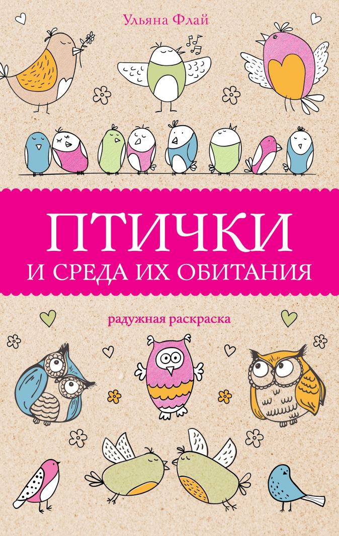 Флай Ульяна - Птички и среда их обитания обложка книги