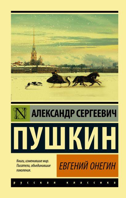 Евгений Онегин; [Борис Годунов; Маленькие трагедии] - фото 1