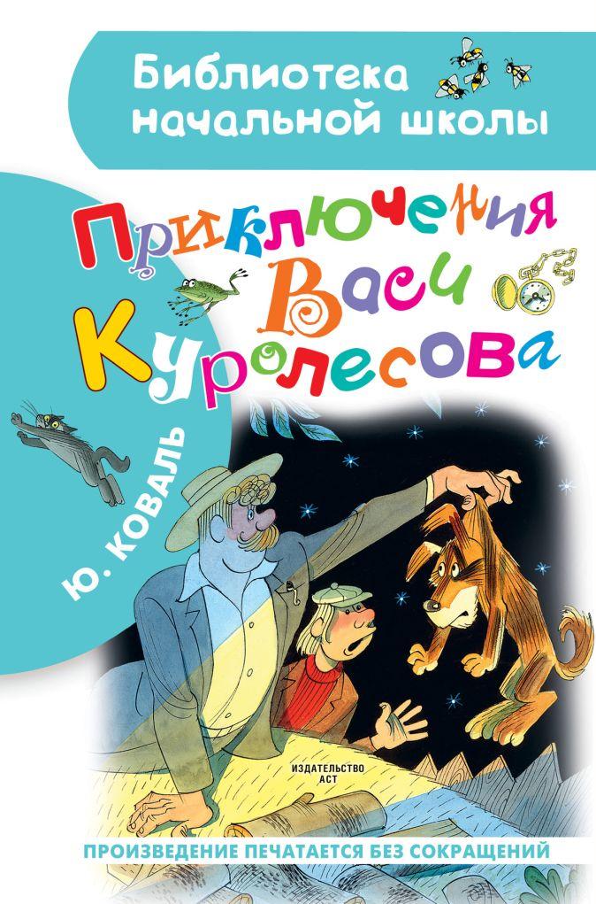 Коваль Ю.И. - Приключения Васи Куролесова. Рисунки В. Чижикова обложка книги