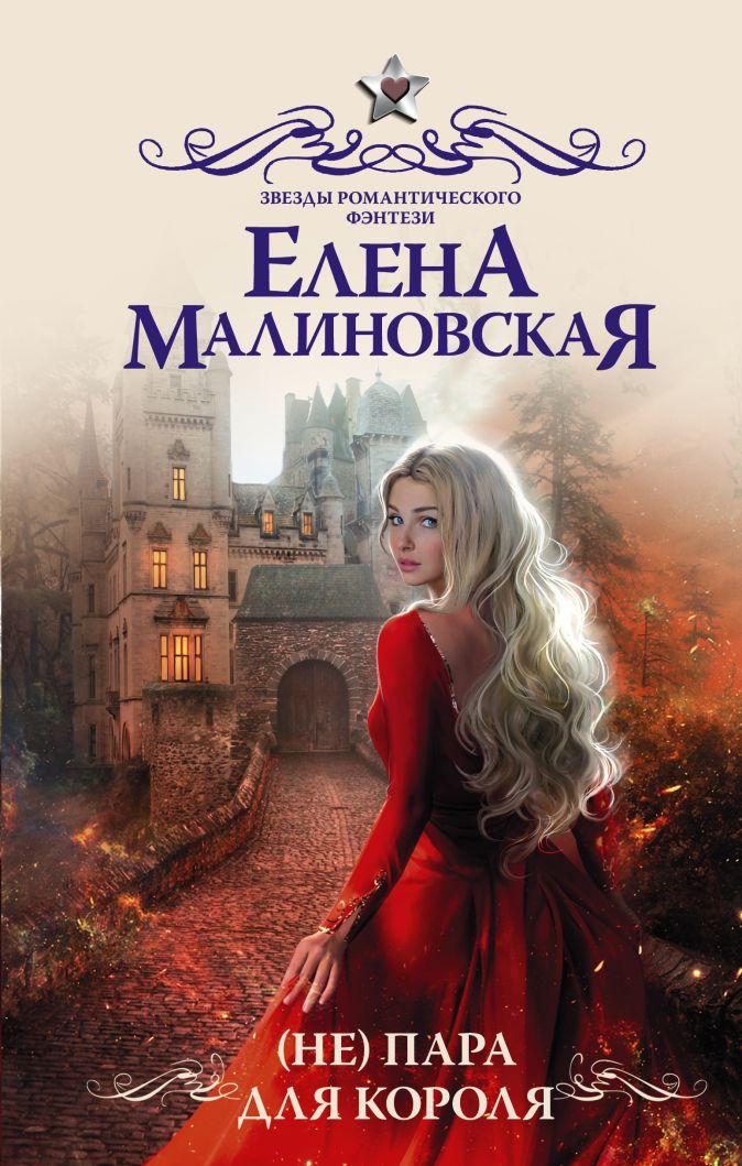 Елена Малиновская - (Не) пара для короля обложка книги