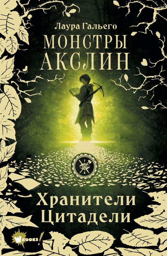 Гальего Лаура - Монстры Акслин обложка книги