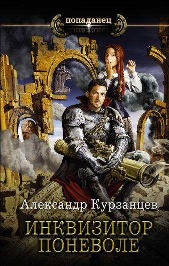 Александр Курзанцев - Инквизитор поневоле обложка книги