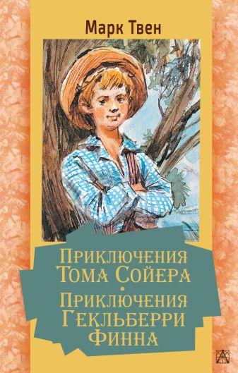 Твен Марк - Приключения Тома Сойера. Приключения Гекльберри Финна обложка книги