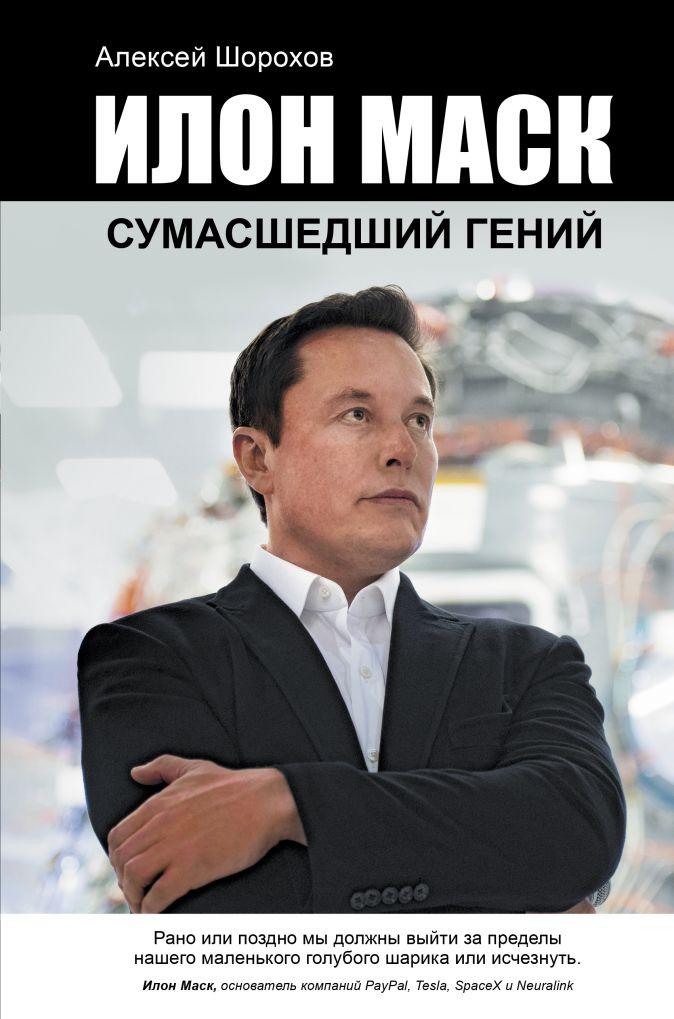 Алексей Шорохов - Илон Маск: сумасшедший гений обложка книги