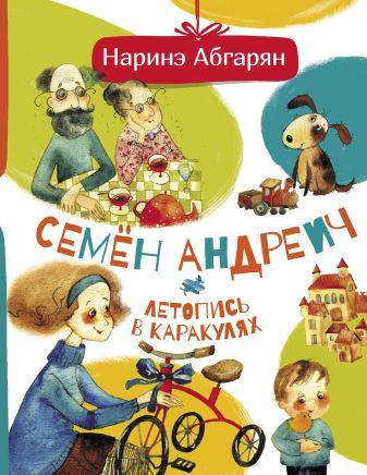 Наринэ Абгарян - Семен Андреич. Летопись в каракулях обложка книги