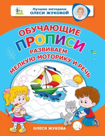 Олеся Жукова - Обучающие прописи: развиваем мелкую моторику и речь обложка книги