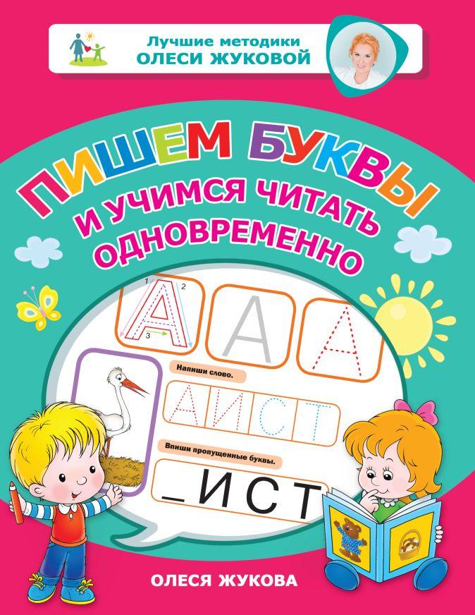 Олеся Жукова - Пишем буквы и учимся читать одновременно обложка книги
