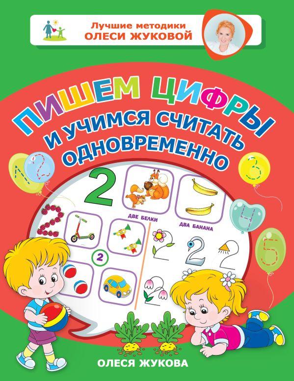 Жукова Олеся Станиславовна Пишем цифры и учимся считать одновременно синякина елена синякина светлана учимся читать и писать