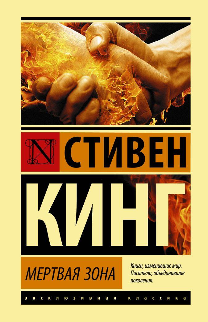 Стивен Кинг - Мертвая зона обложка книги