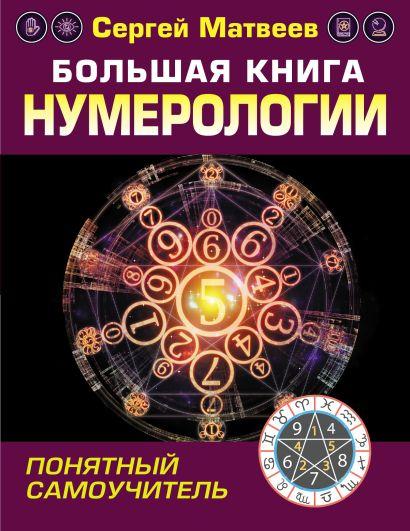 Большая книга нумерологии. Понятный самоучитель - фото 1