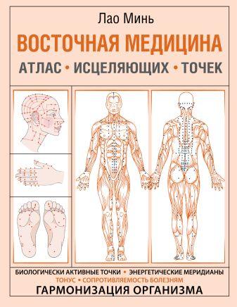Лао Минь - Восточная медицина. Атлас исцеляющих точек обложка книги