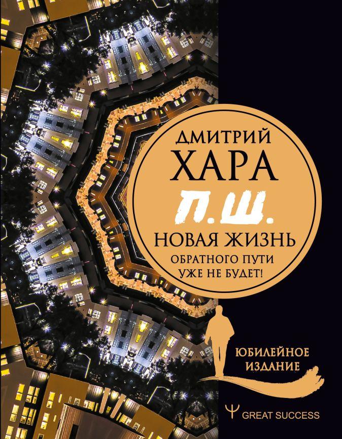 Дмитрий Хара - П. Ш. #Новая жизнь. Обратного пути уже не будет! Юбилейное издание обложка книги