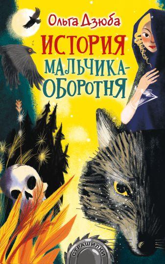 Дзюба О.Ю. - История мальчика-оборотня обложка книги