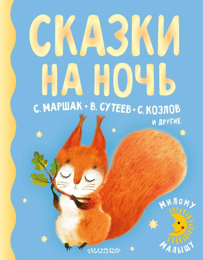 Маршак С.Я., Сутеев В.Г., Козлов С.Г. и др. - Сказки на ночь обложка книги