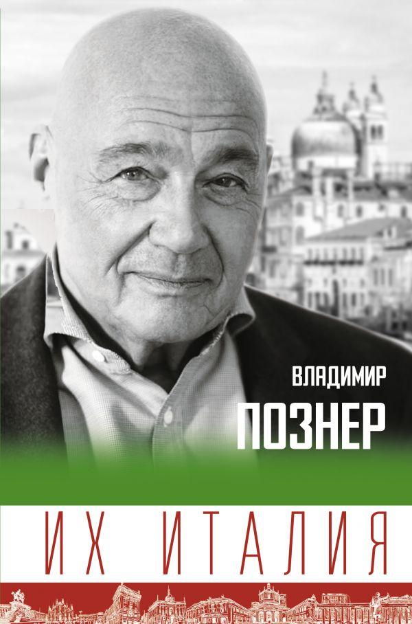 Познер Владимир Владимирович Их Италия. Путешествие-размышление