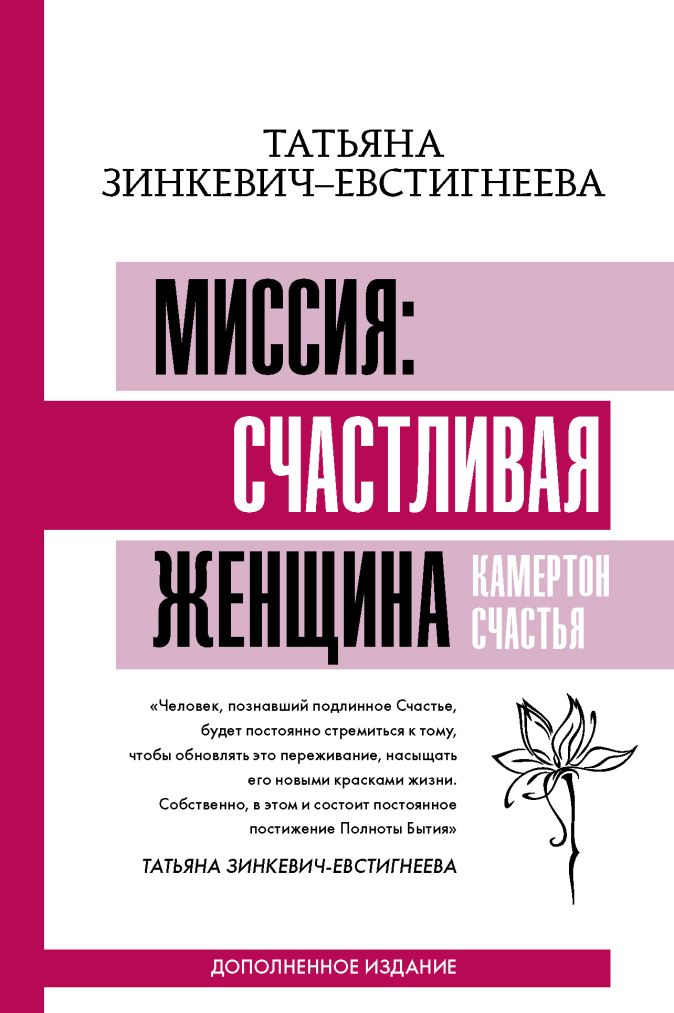 Зинкевич-Евстигнеева Татьяна - Миссия: счастливая женщина. Камертон Счастья. Дополненное издание обложка книги