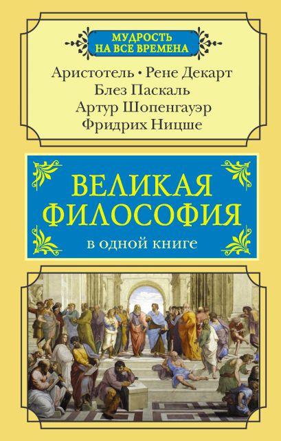 Великая философия в одной книге - фото 1