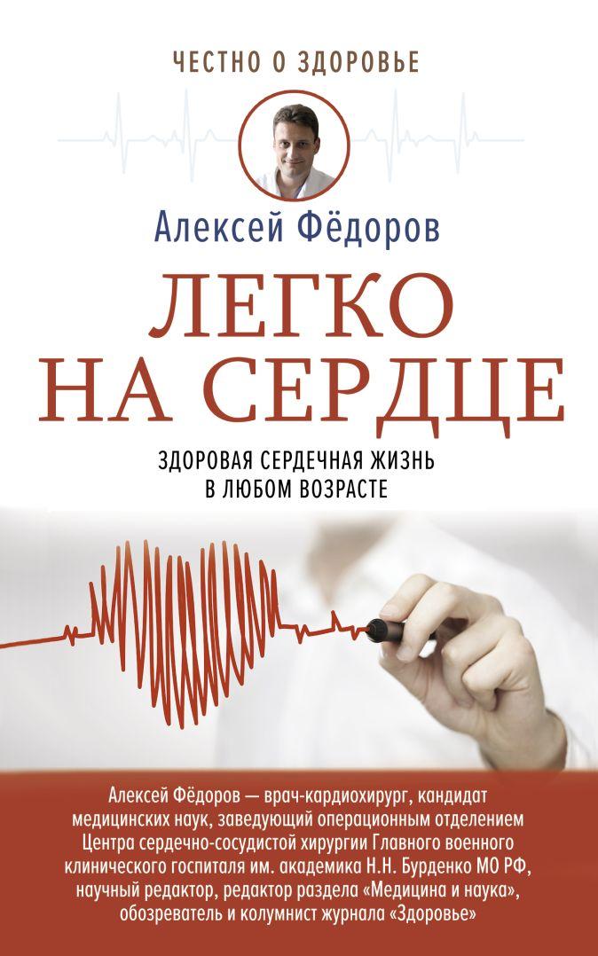 Фёдоров А.Ю. - Легко на сердце. Здоровая сердечная жизнь в любом возрасте обложка книги