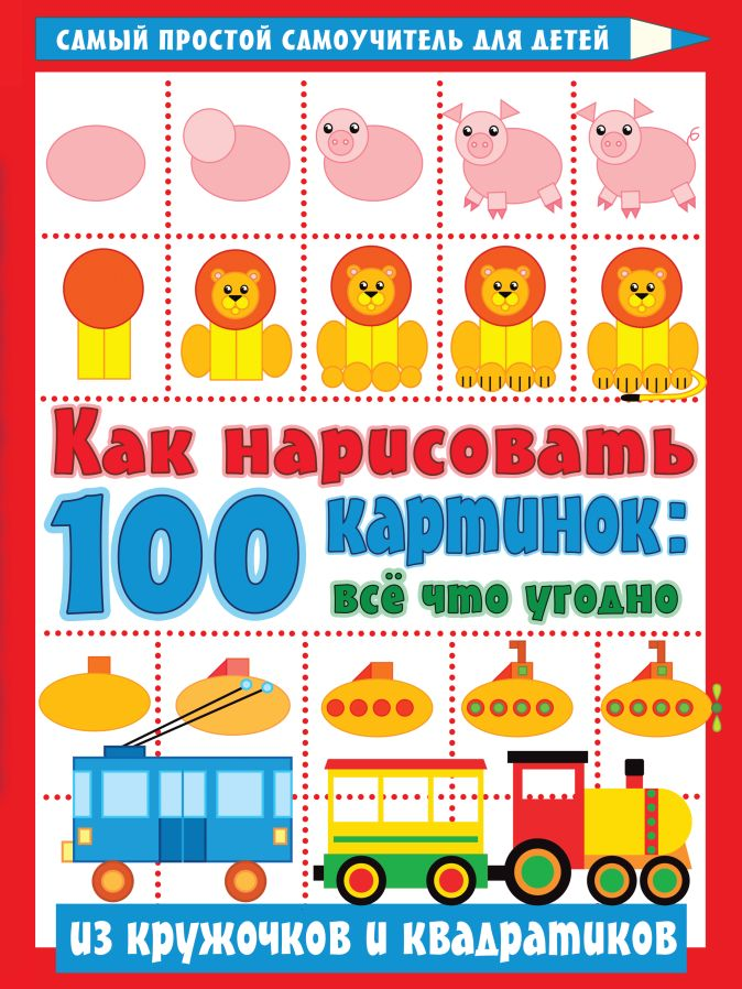 Глотова В.Ю. - Как нарисовать 100 картинок: все, что угодно из кружочков и квадратиков обложка книги