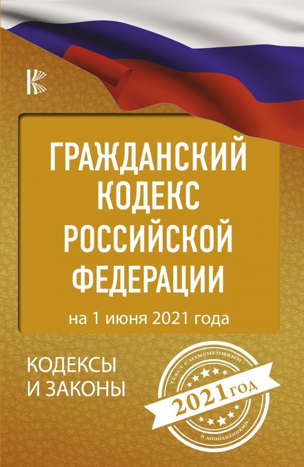 . Гражданский Кодекс Российской Федерации на 1 июня 2021 года