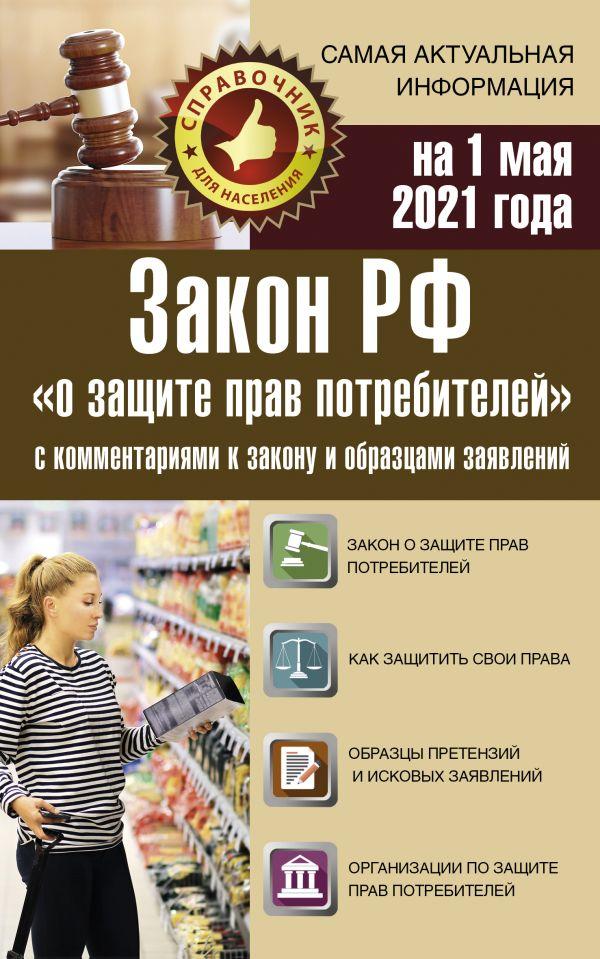 . Закон РФ