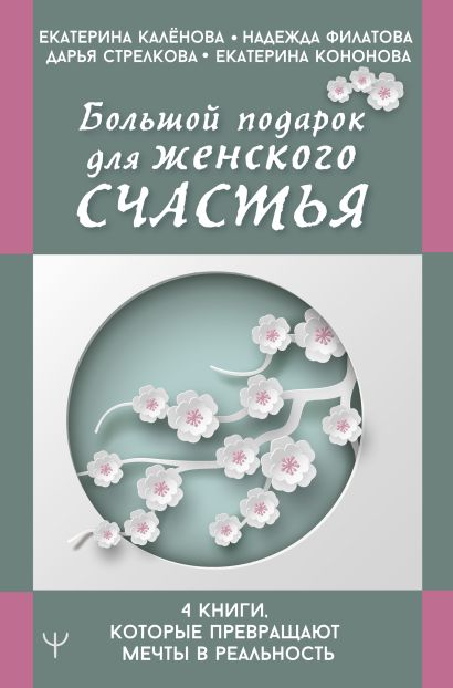 Большой подарок для женского счастья. 4 книги, которые превращают мечты в реальность - фото 1