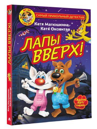 Катя Матюшкина, Катя Оковитая - Фу-Фу и Кис-Кис. Лапы вверх! обложка книги