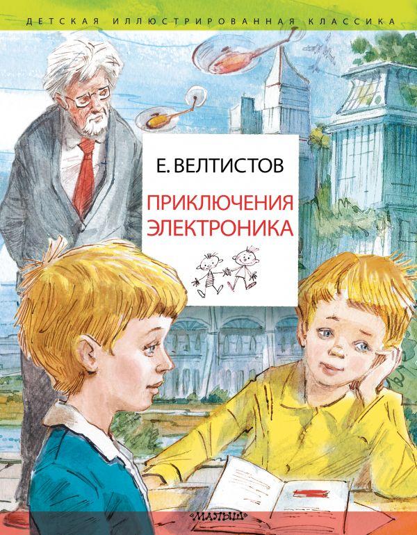 Велтистов Евгений Серафимович Приключения Электроника. Рисунки В. Челака