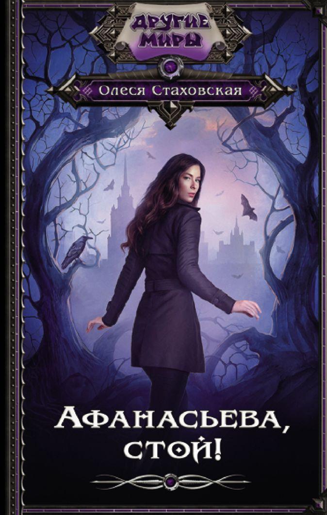 Олеся Стаховская - Афанасьева, стой! обложка книги