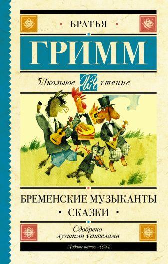 Я. Гримм, В. Гримм - Бременские музыканты. Сказки обложка книги