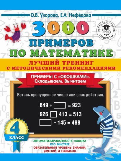 """3000 примеров по математике. Лучший тренинг. Складываем. Вычитаем. Примеры с """"окошками"""". С методическими рекомендациями. 4 класс - фото 1"""