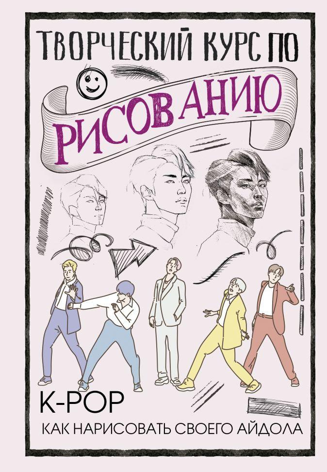Юн Джин Хо - Творческий курс по рисованию. K-pop: как нарисовать своего айдола обложка книги