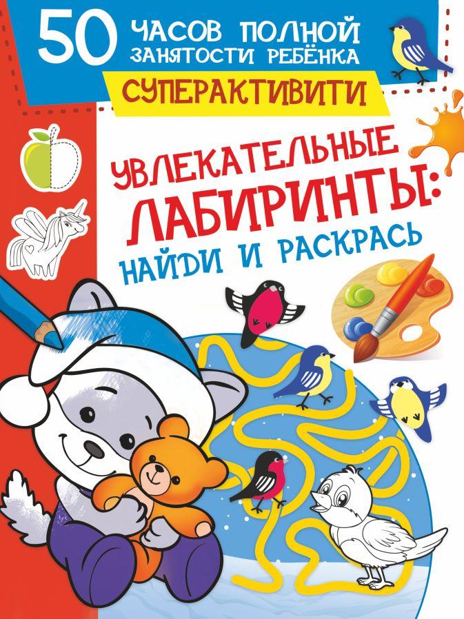 Яковлева О. - Увлекательные лабиринты: найди и раскрась обложка книги