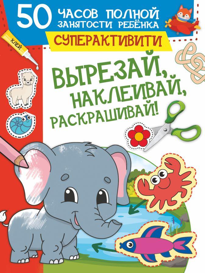Попова И. - Вырезай, наклеивай, раскрашивай! обложка книги