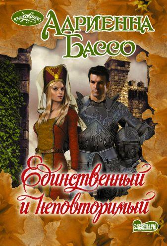 Адриенна Бассо - Единственный и неповторимый обложка книги